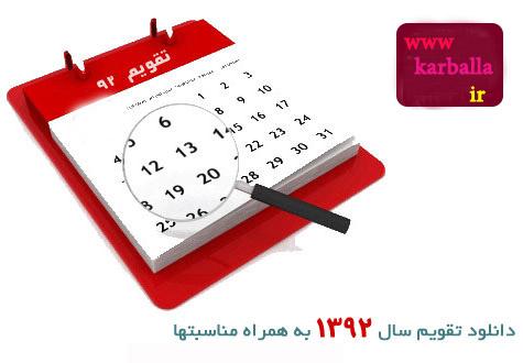 http://karballa.ir/images/images/karballa2/taghvim-921.jpg
