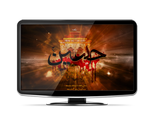 پوستر گرافیکی امام حسین (ع) ویژه محرم 94