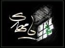 شیخ مفید از زبان امام زمان (عج)